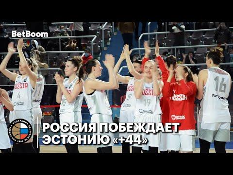 Россия побеждает Эстонию «+44»