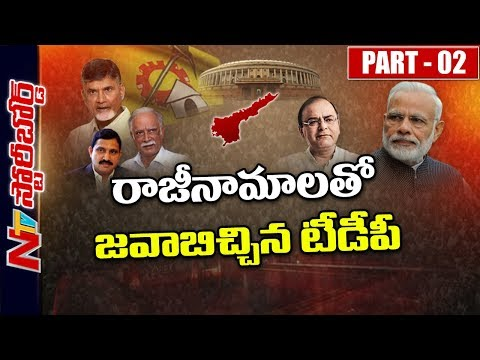 CM Chandrababu Action Plan After Arun Jaitley Comments Over AP Special Status || Story Board 02