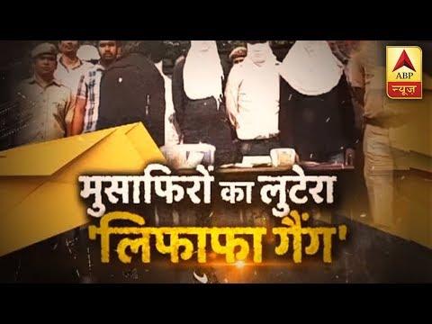 सनसनी: लड़कियों का शिकारी पान गैंग | ABP News Hindi