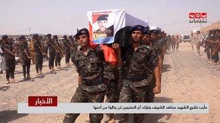 مأرب تشيع الشهيد مجاهد الشريف وتؤكد أن المخربين لن ينالوا من أمنها