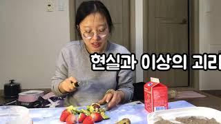 [천연조미료 요리] 크레페 & 딸기쨈 만들기
