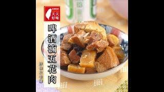 滷肉  滷五花肉 加啤酒免滷包的做法 下飯菜料理食譜
