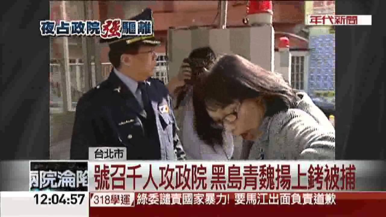 兩院淪陷》發起攻政院 黑島青魏揚上銬被捕 - YouTube