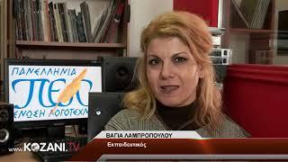 Διάκριση σε πανελλήνιο διαγωνισμό μυθιστορήματος για την Β. Λαμπροπούλου