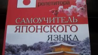 Обзор учебников японского
