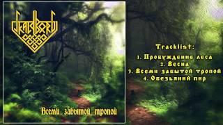 �������� ���� Skaldborg - Всеми забытой тропой (full EP) ������