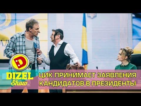 ЦИК принимает заявления кандидатов в Президенты | Дизель cтудио - Видео онлайн