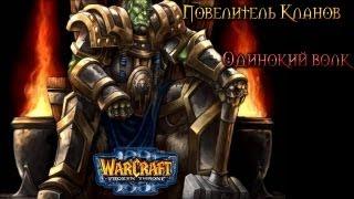 Warcraft 3 Повелитель кланов прохождение. Одинокий волк