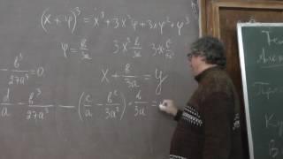 2 Уравнение третьей степени