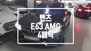 2016 벤츠 E63 AMG 4매틱