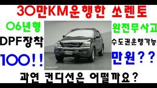 (사이다중고차) 쏘렌토 중고차 TLX 2006년 30만…