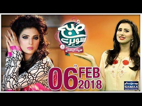 Subah Saverey Samaa Kay Saath | SAMAA TV | Madiha Naqvi | 06 Feb 2018