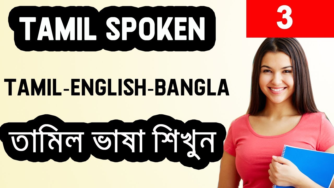 Learn tamil through bengali I তামিল ভাষা শিক্ষা I Part-3