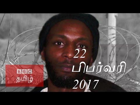 BBC Tamil TV News Bulletin 22/02/17 பிபிசி தமிழ் தொலைக்காட்சி செய்தியறிக்கை 22/02/17