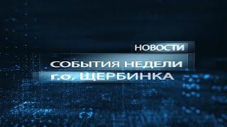 События недели г.о. Щербинка 27.11