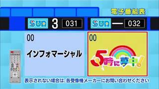 サンテレビ「032ch(S2)」放送の視聴方法