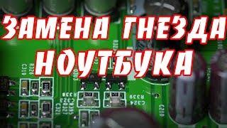 видео стоимость ремонта ноутбука