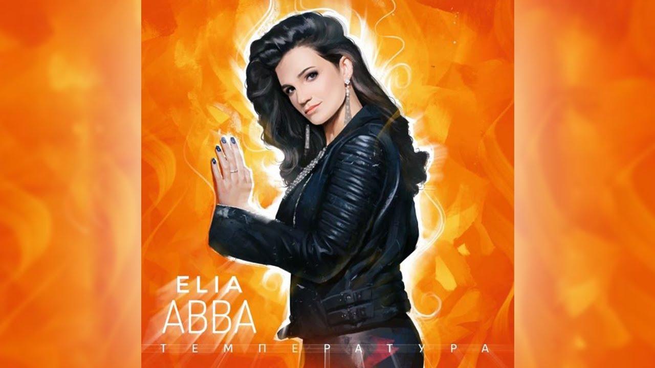 Elia Abba - Температура
