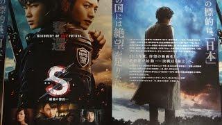 S 最後の警官 THE MOVIE A 2015 映画チラシ 2015年8月29日公開 【映画...