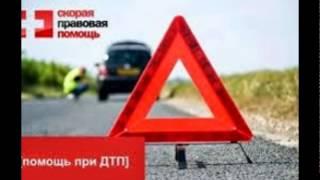 Адвокат по дтп киев(, 2014-11-23T11:51:24.000Z)