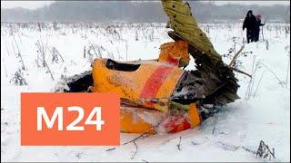 Смотреть видео Эксперты назвали вероятную причину крушения Ан-148 - Москва 24 онлайн