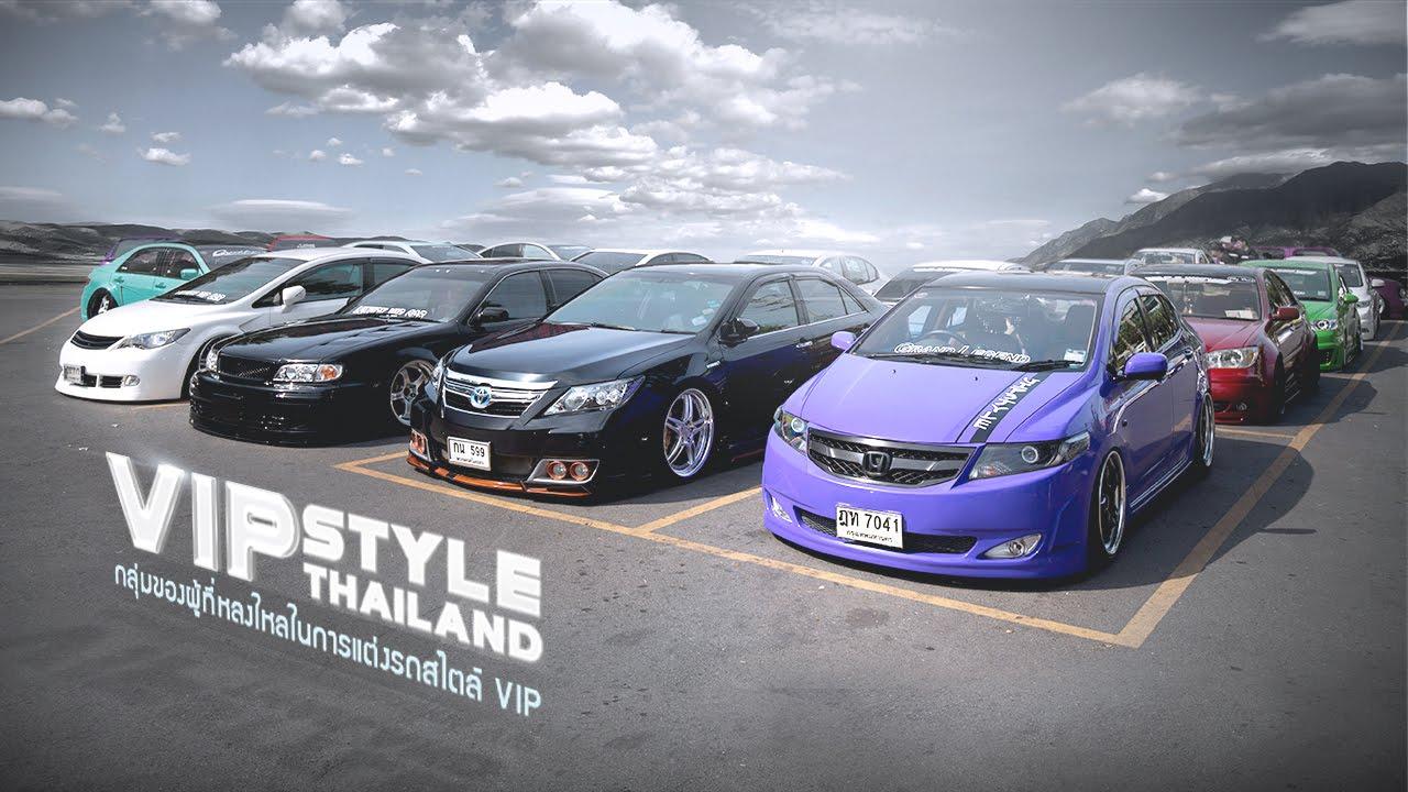 VIP Style Thailand กลุ่มของผู้ที่หลงใหลในการแต่งรถสไตล์ VIP - รถแต่ง