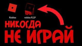 НИКОГДА НЕ СКАЧИВАЙ ЭТУ ВЕРСИЮ РОБЛОКС   Roblox
