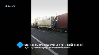 На трассе Киев-Одесса столкнулись два многотонных грузовика(, 2017-04-13T11:51:07.000Z)