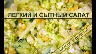 Лёгкий вкусный салат из пекинской капусты с огурцами и яйцами