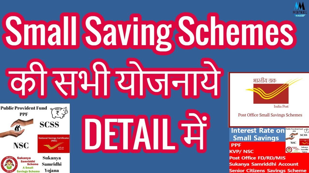 Small saving schemes in detailbest fixed deposit schemesppf vs small saving schemes in detailbest fixed deposit schemesppf vs nsc vs scss vs ssy vs fd vs kvp 1betcityfo Images