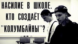 """Насилие в школе. Кто создаёт """"Колумбайны""""?"""