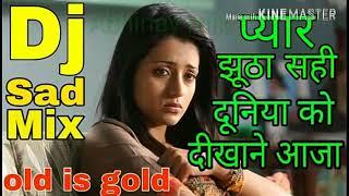 Pyar Jhoota Sahi Duniya Ko Bata Ne Aaja Tu Kisi Aur se milne ke bahaane Aaja DJ mix