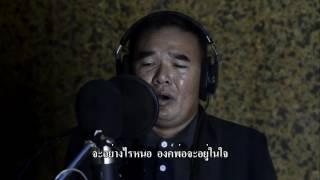 เพลง : องค์พ่อแห่งสยาม (V.02)