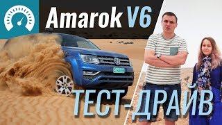 Гоним AMAROK в Оман - тест-драйв Амарока в пустыне. Серия 1