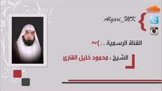 سورة الانفال بصوت الشيخ محمود خليل القارئ