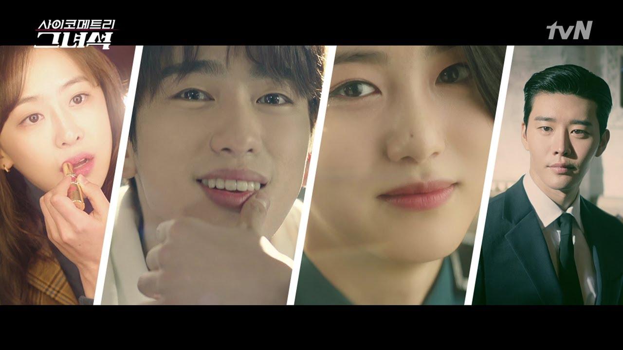 He is Psychometric » Güney Kore Sineması