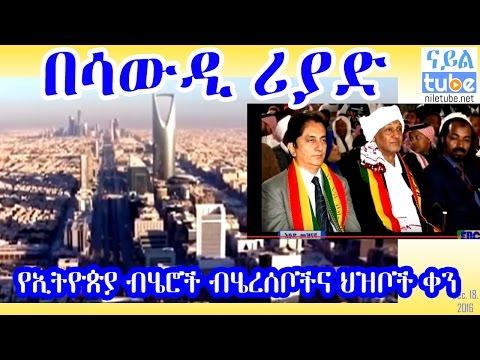 የኢትዮጵያ ብሄሮች ብሄረሰቦችና ህዝቦች ቀን በሳውዲ ሪያድ - Ethiopian Day in Saudi Arabia