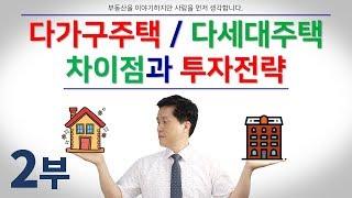 2부. 다가구주택과 다세대주택의 차이점 비교와 투자전략