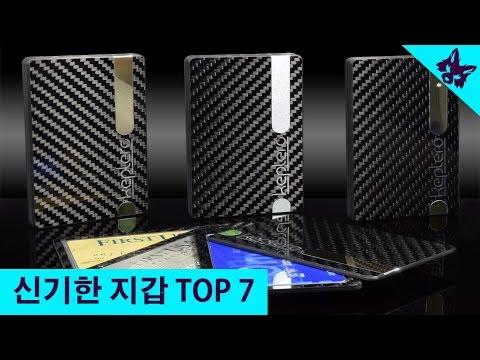 신기한 지갑 TOP 7