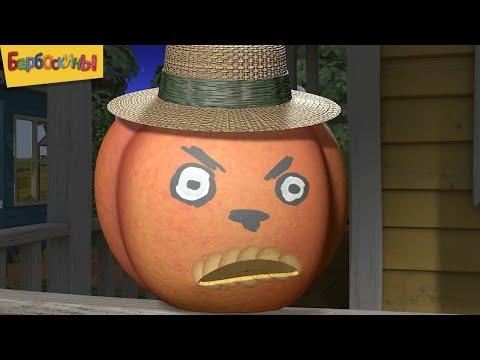 Барбоскины 🎃 Ужасные серии 💀 Сборник мультиков про Хэллоуин