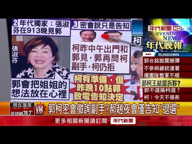張雅琴挑戰新聞》閃電退選PO影片 郭董:不願參與政治鬧劇!