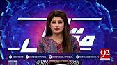 Muqabil – 11th September 2017 - 92 News HD