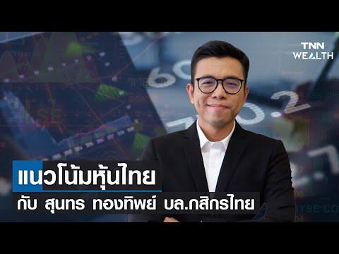 แนวโน้มหุ้นไทยวันนี้ I TNN WEALTH