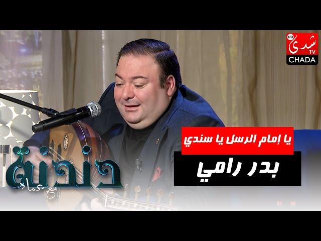 يا إمام الرسل يا سندي بصوت الفنان بدر رامي في برنامج دندنة مع عماد