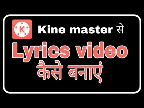 Lyrical video kaise banaye kine master se ! Fun ciraa channel