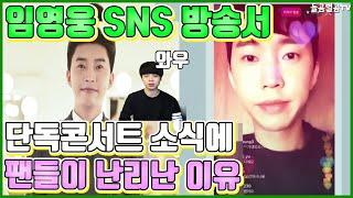 【ENG】임영웅 SNS방송서 단독콘서트 소식에 팬들이 …