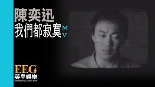陳奕迅 Eason Chan《我們都寂寞(國)》[Official MV]
