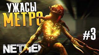 NETHER: Resurrected - УЖАСЫ МЕТРО - #3