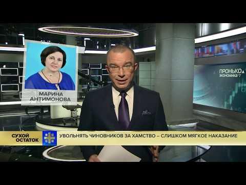 Юрий Пронько: Увольнять чиновников за хамство – слишком мягкое наказание, нужны более суровые меры