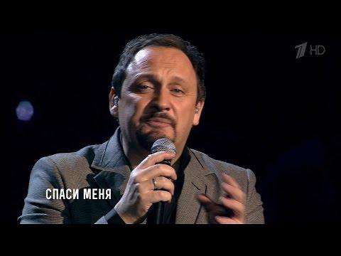 Стас Михайлов - Спаси меня Сольный концерт Джокер HD